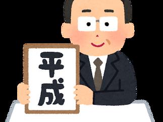 平成最後の○○