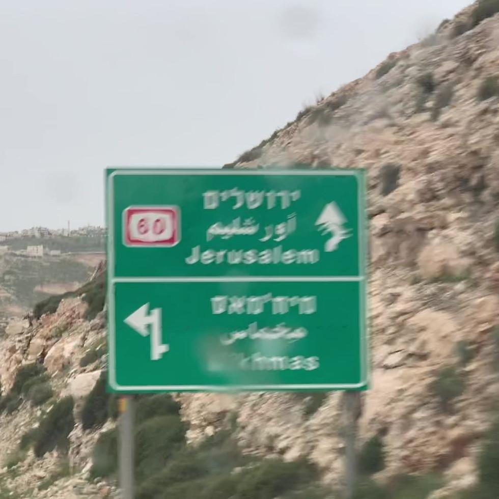 P_Maaleh Michmash.mp4