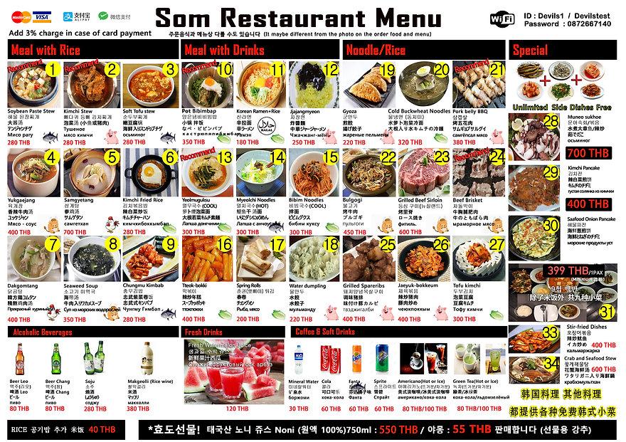 02.NEW menu1장전체메뉴.jpg