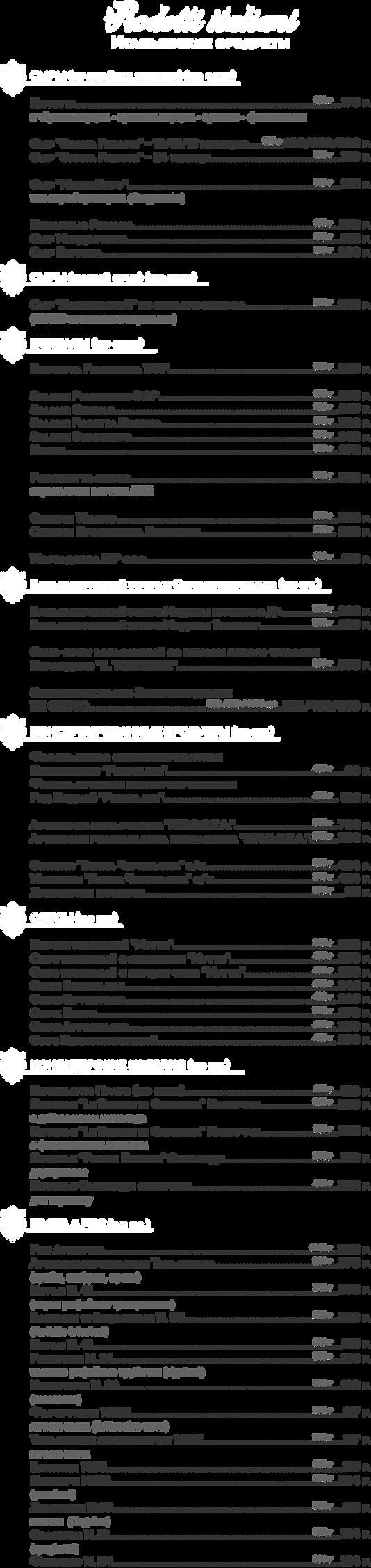 prodotti-gugno2020.png