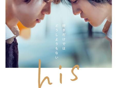 His movie