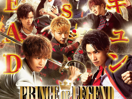 Prince Of Legend Movie