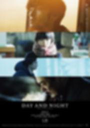 DAYANDNIGHT_poster_FIX_0723s.jpg