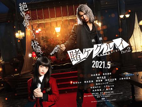 Kakegurui the movie 2 is up!