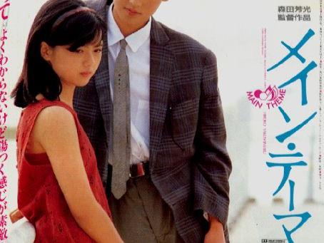 Main Theme(1984)