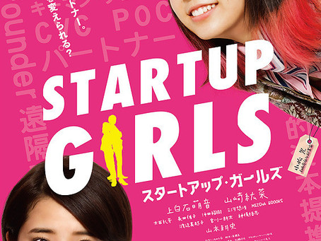 Startup girls is up!
