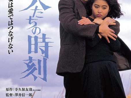Koibitotachi no jikoku(1987) part 1 is up!