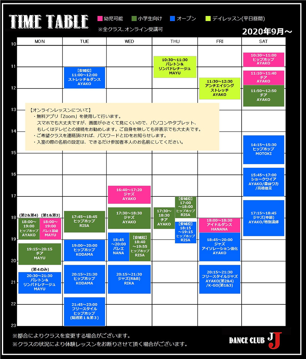 time_table_202009-01.jpg
