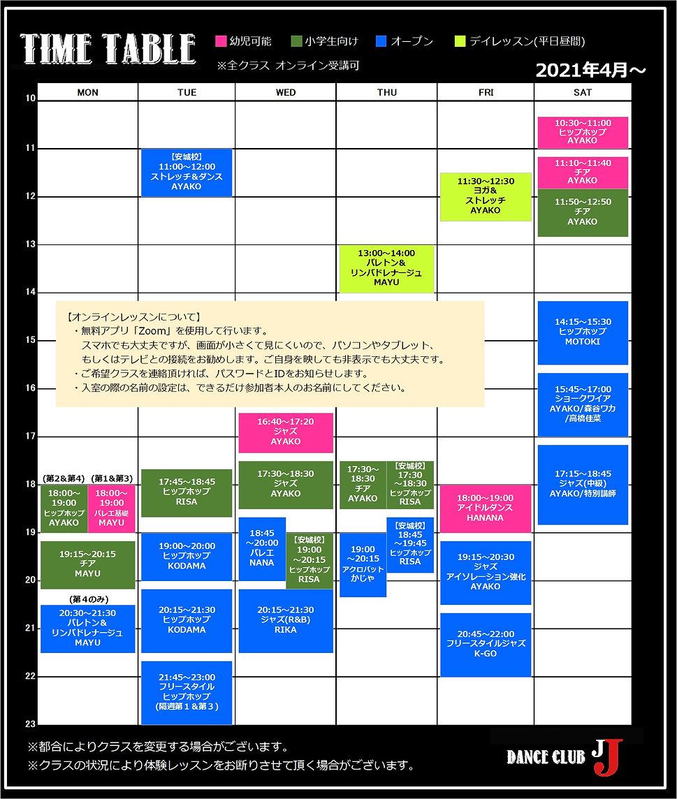 time_table_202104_修正.jpg