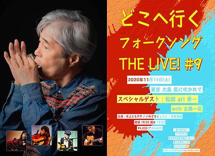 LIVEフライヤー5.JPG