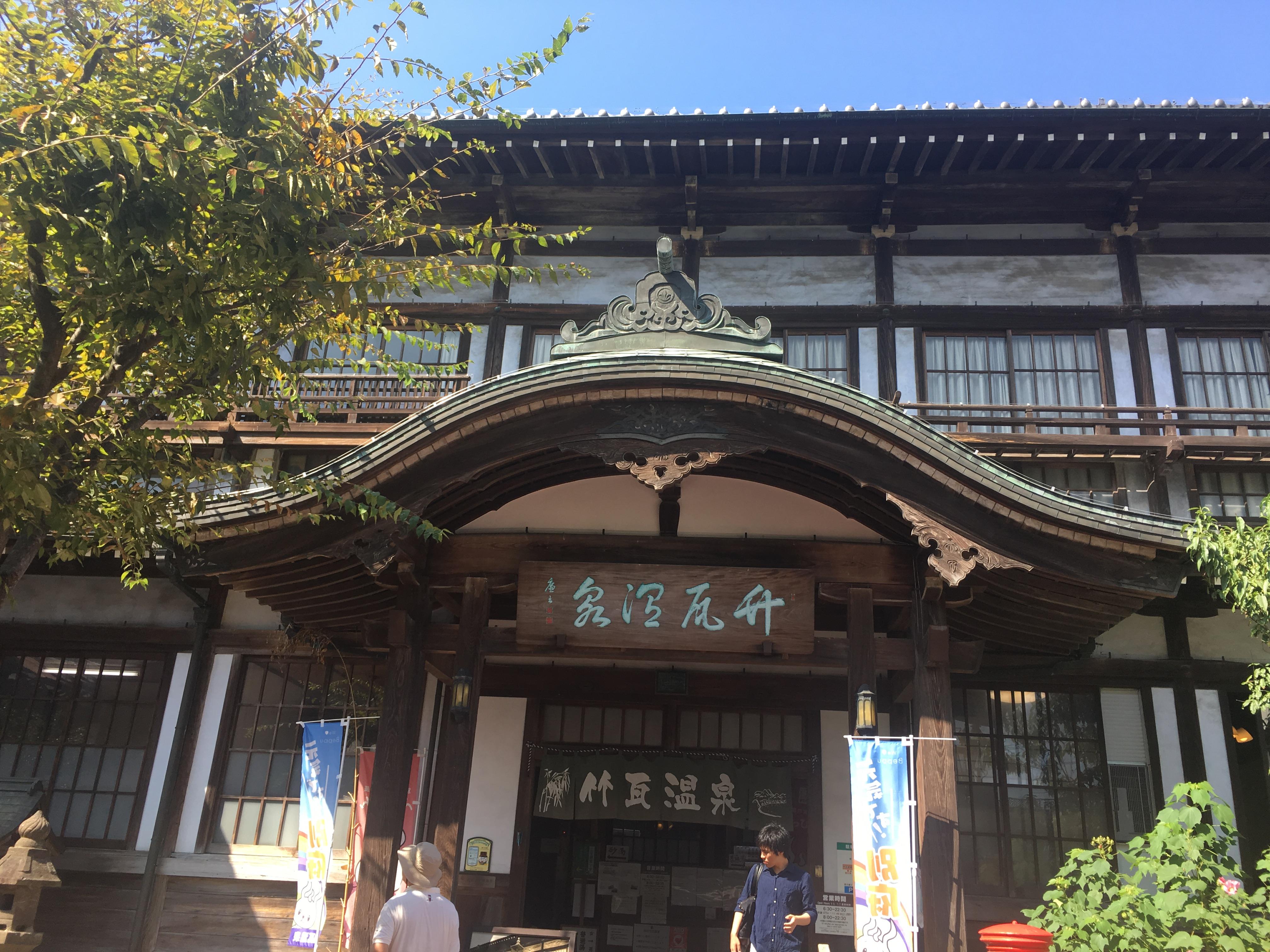 竹瓦温泉 別府