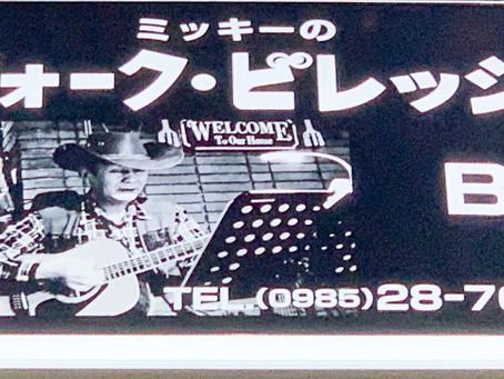 宮崎フォークビレッジ2020