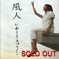 風人M-soldout.png