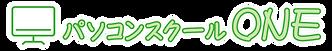 パソコンスクールONE様ロゴ_フチあり_小.png