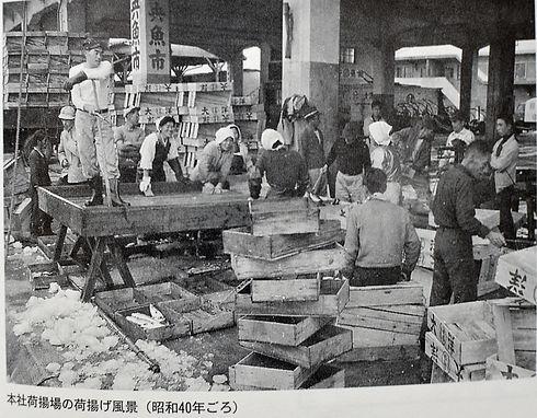昭和40年ごろの中央荷揚げ風景.jpg