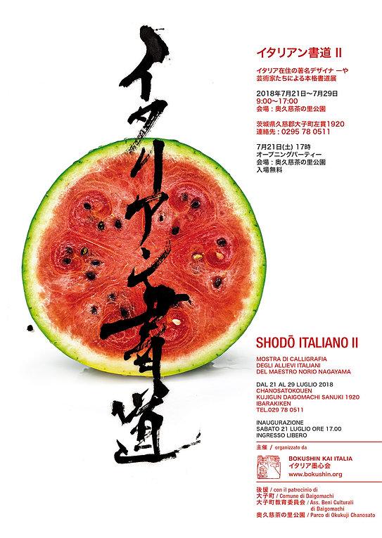 SHODO-ITALIANO-II.jpg