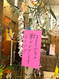 七夕。笹.jpg