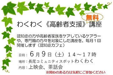 2018.06 上映会『アリスのままで』.jpg