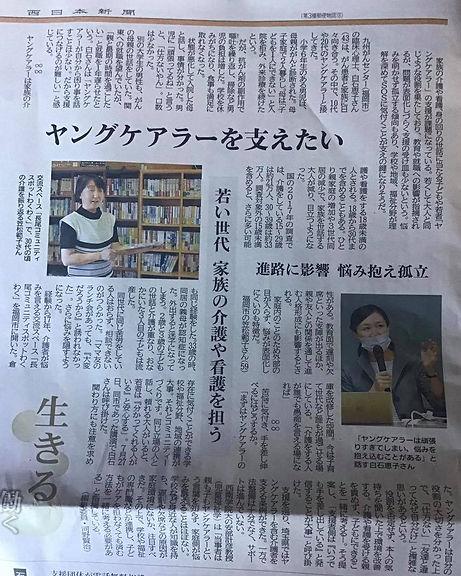 西日本新聞20200819《ヤングケアラー》.jpg
