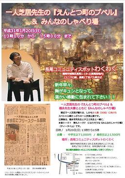 舛谷先生作チラシ②完成品.jpg