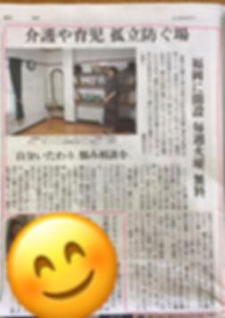 読売新聞20191031.JPG