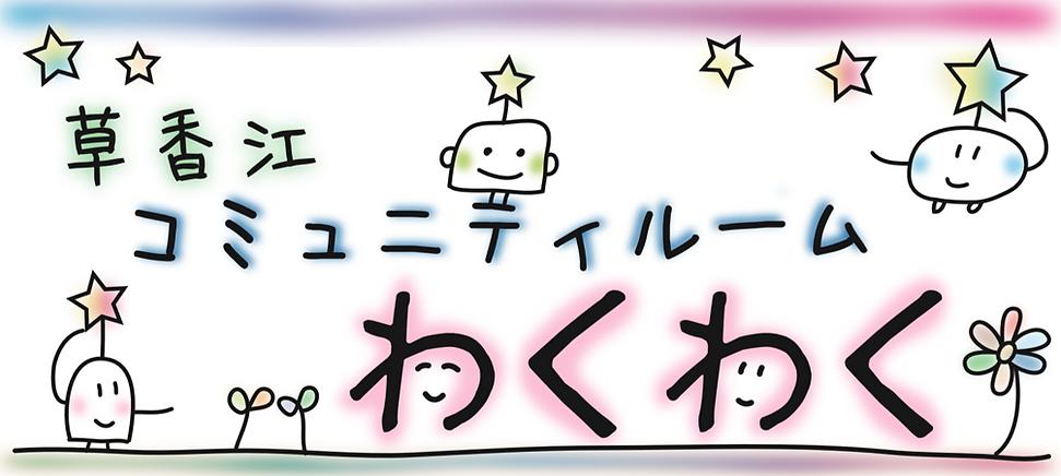 草香江ロゴ.png