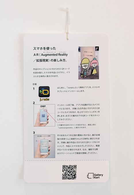 AR(拡張現実)説明