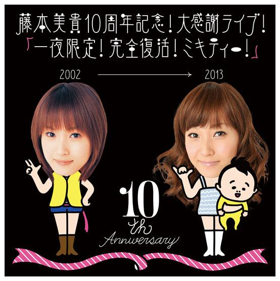 ▼藤本美貴 10周年ライブ