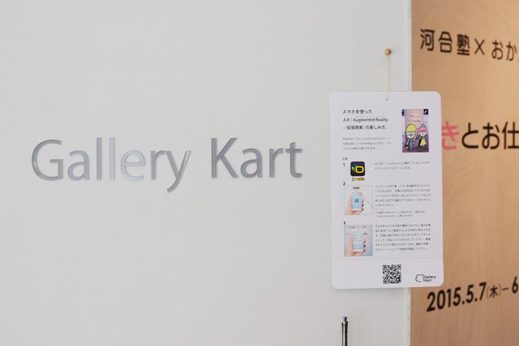 Gallery Kart 入口