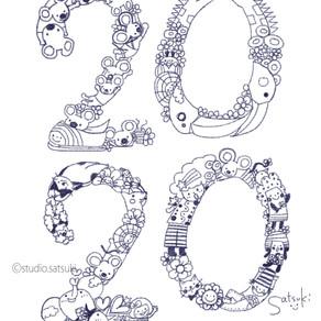 イラスト文字「2020」