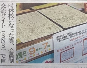 長崎新聞に掲載されました(2020.4.5)
