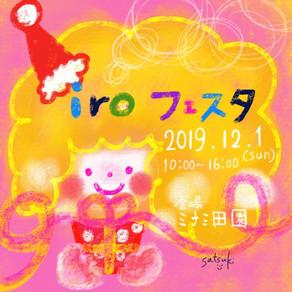 【iroフェスタ】( 2019.12.1 )