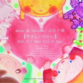 masa & satsuki ふたり展 【やさしいせかい】2019.12.07 ~ 2019.12.15