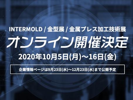インターモールド 2020/金型展2020