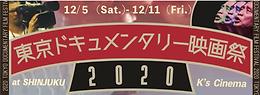 東京ドキュメンタリー映画祭 ノミネート