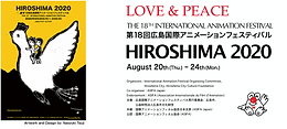 第18回広島国際アニメーションフェスティバル、現代日本のアニメーションに選定されました。