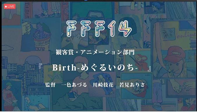福井映画祭 観客賞 グランプリ