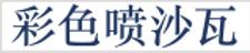 CHINOIS ARMALITE.png