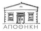 Apothiki Limnos | Event and Exhibition Space