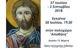 Ευανθία Μεργιά αφίσα.jpg