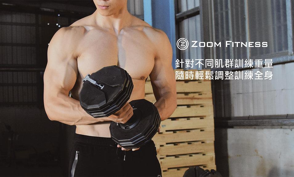2018-Zoom Fitness新品牌-網頁版面-專利商品啞鈴 55-03.j