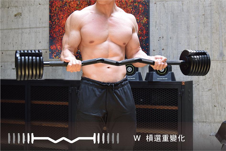 2020-Zoom Fitness新品牌-網頁版面-專利商品槓鈴80-03.jp