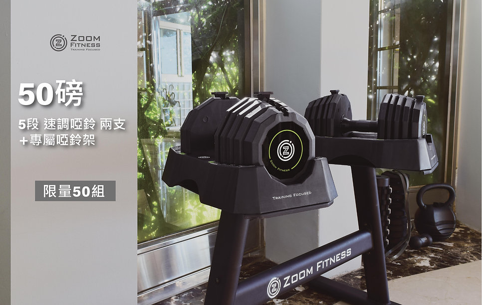 2018-Zoom Fitness新品牌-網頁版面-專利商品組合-01.jpg