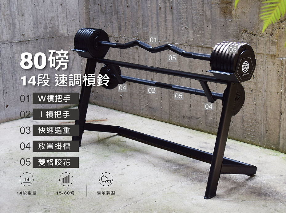 2020-Zoom Fitness新品牌-網頁版面-專利商品槓鈴80-01.jp