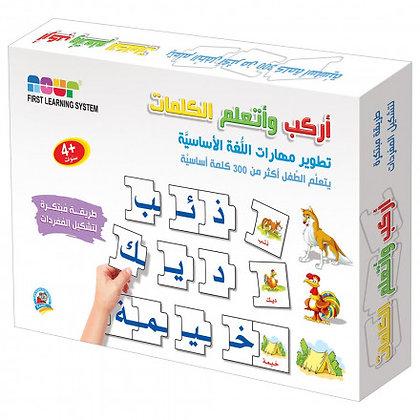 تطوير مهارات اللغة الأساسية