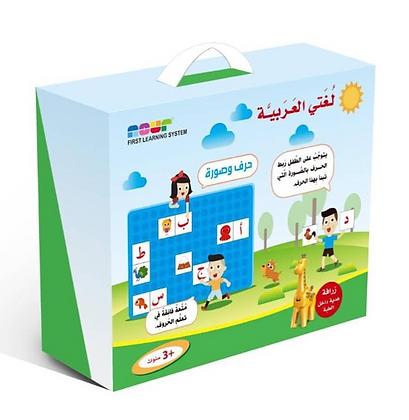 لغتي العربية : حرف وصورة