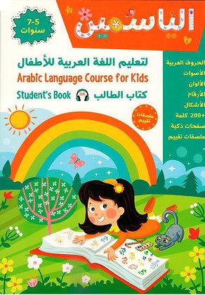 كتاب الطالب لتعليم اللغة العربية