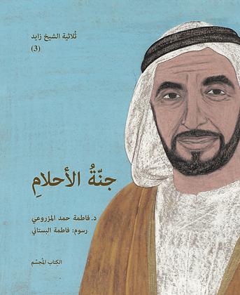 ثلاثية الشيخ زايد للأطفال