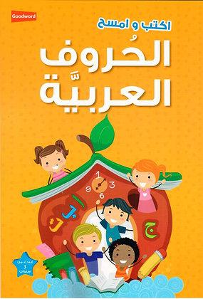 اكتب وامسح الحروف العربية