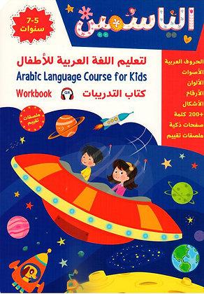 كتاب التدريبات لتعليم اللغة العربية